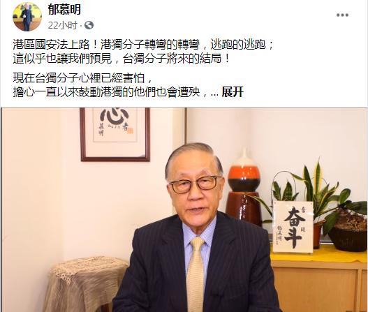 """郁慕明谈香港国安法生效:""""港独""""或转弯或逃跑,让我们预见""""台独""""的结局"""