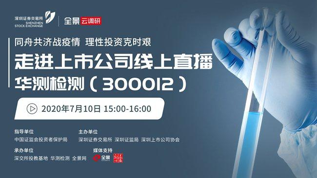 [预告]7月10日走进华测检测:探秘中国第三方检测龙头十年十倍的成长之路 全景云调研