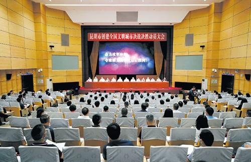 程连元:确保成功创建为第六届全国文明城市图片