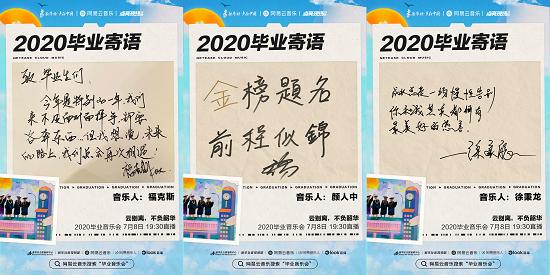 2020毕业音乐会暖心刷屏 王欣宇张叶蕾曾雪雅15位云村音乐人祝福毕业生
