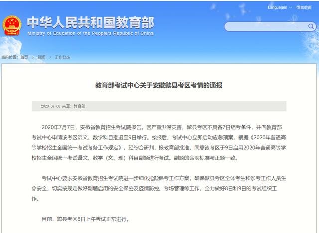歙县成为今年全国唯一再次经历延考的地区教育部官网截图