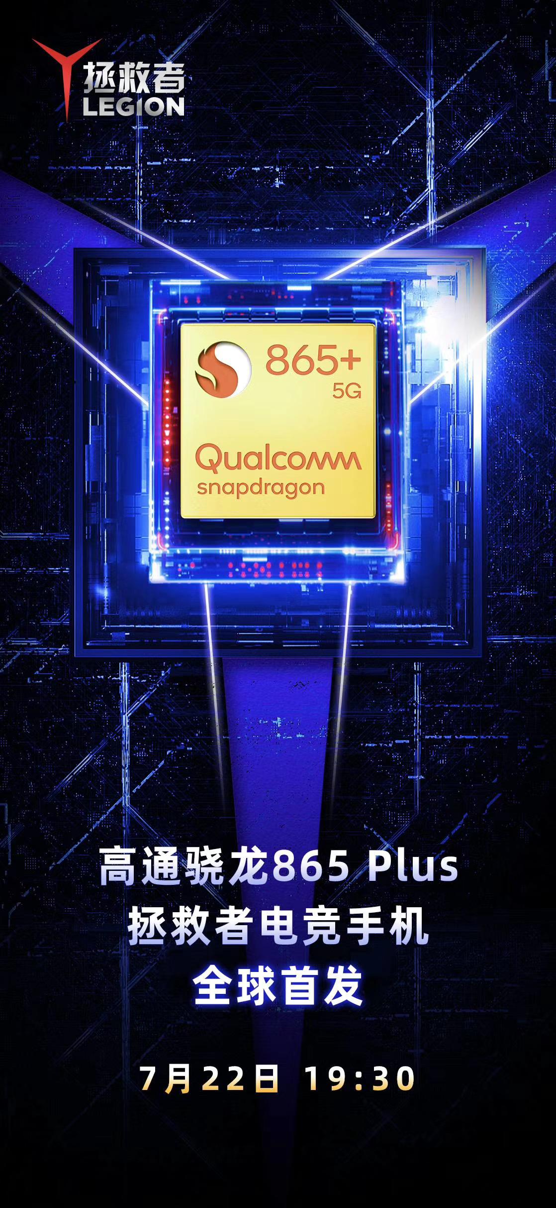 联想:拯救者电竞手机865 Plus全球首发