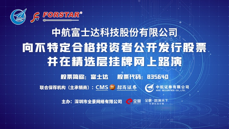 [预告]富士达精选层挂牌网上路演将于7月10日在全景网举办