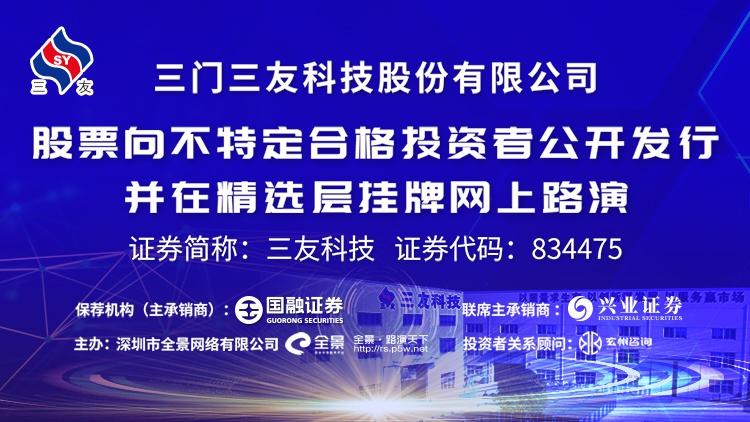 [预告]三友科技精选层挂牌网上路演将于7月10日在全景网举办
