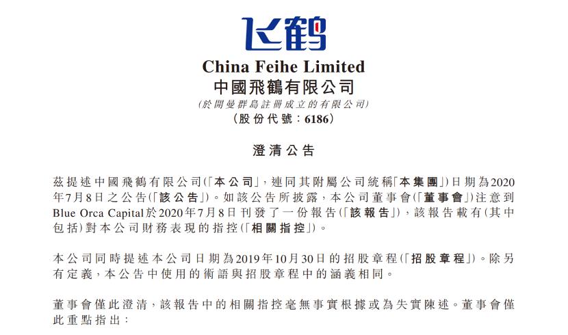 中国飞鹤发布澄清公告 否认沽空机构所有指控