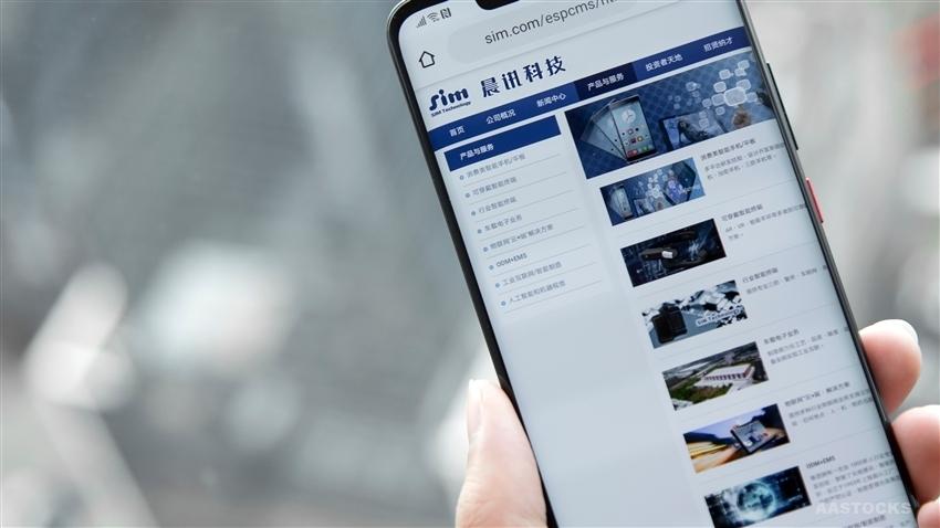 晨讯科技(02000.HK)上半年收入按年减18.1%至4.28亿元