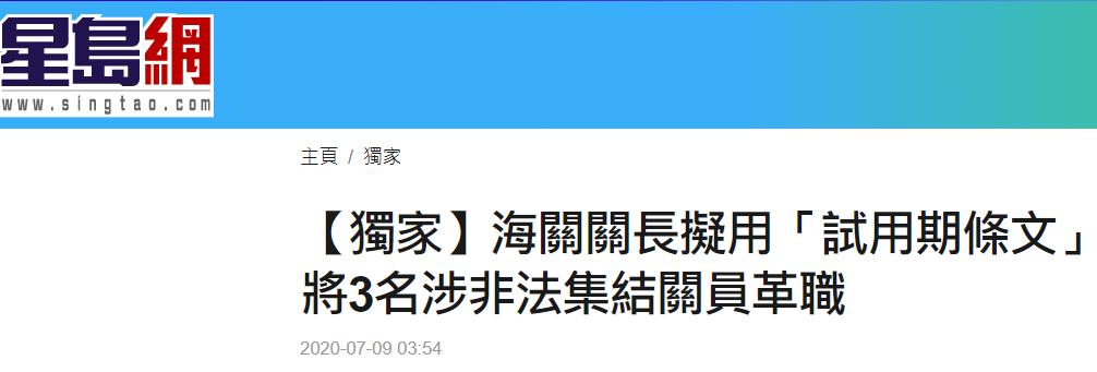 杏悦试杏悦用期涉嫌非法集结香港海关关长拟图片