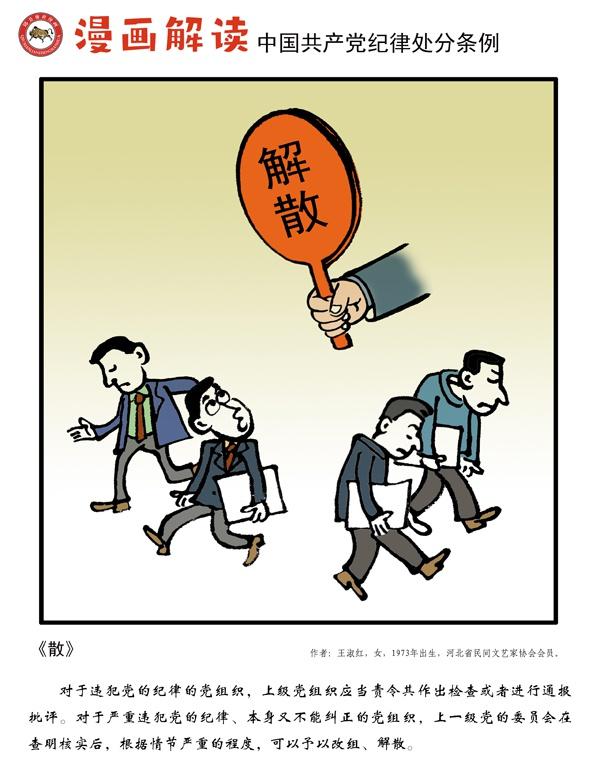 【赢咖3开户】漫说党纪9|散赢咖3开户图片
