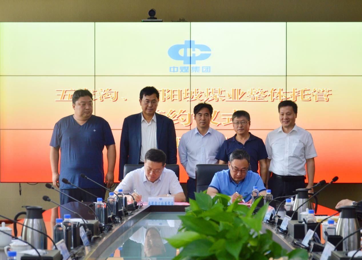 天地华泰五家沟煤矿整体托管签约仪式在晋举行