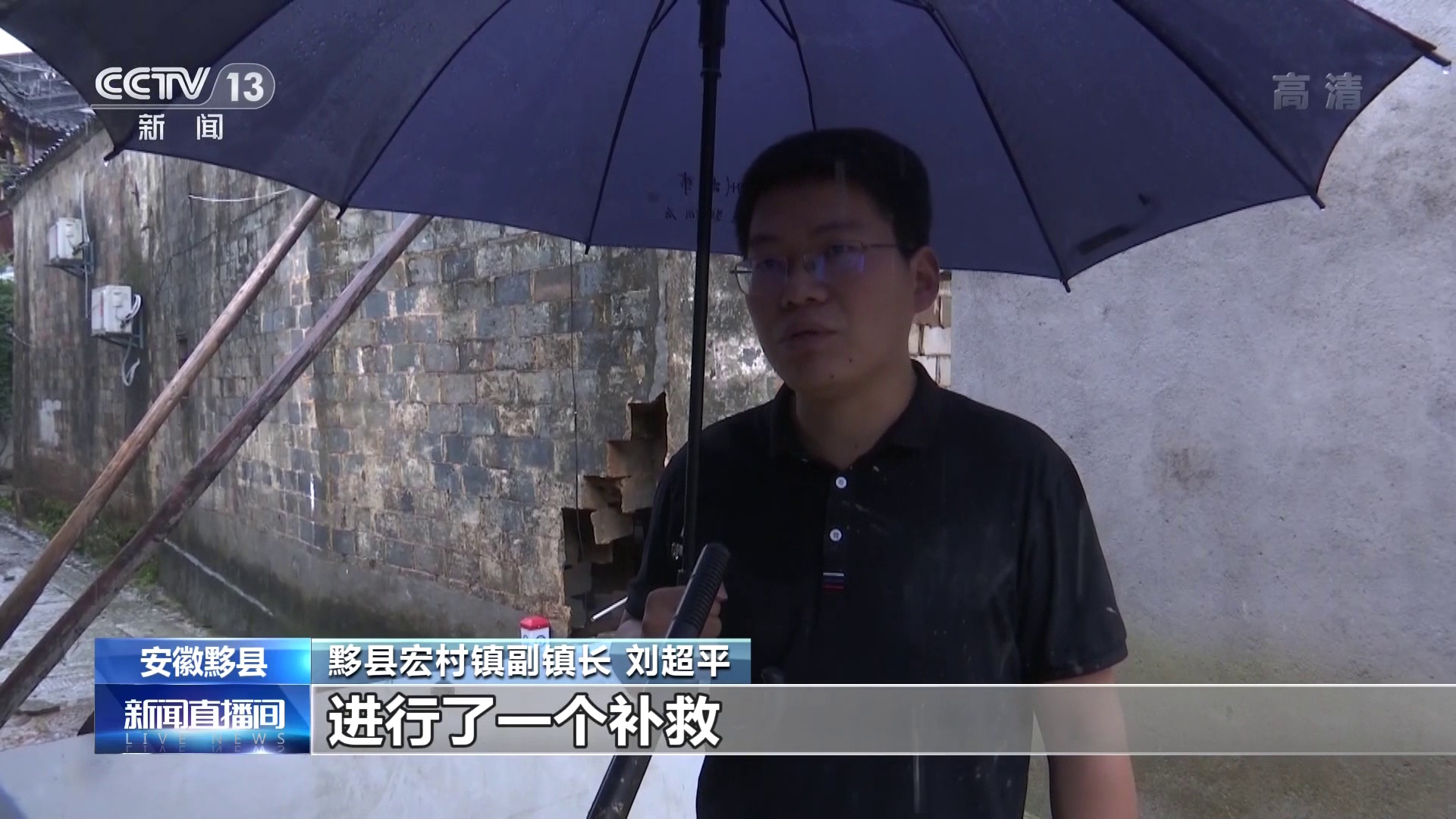 安徽黟县洪水消退 生产生活逐步恢复图片