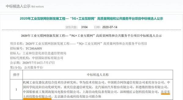 """东土科技中标工信部""""'5G+工业互联网'高质量网络和公共服务平台项目"""""""