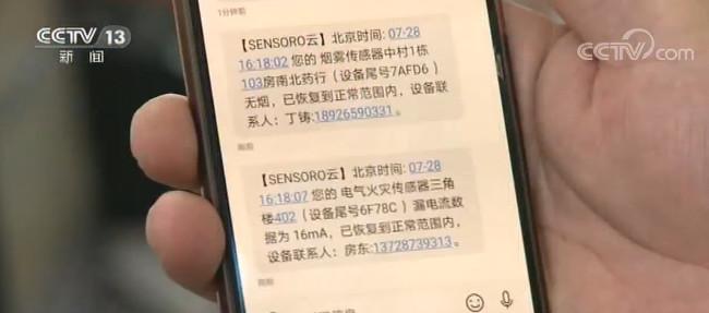 [赢咖3测速]广东深圳赢咖3测速城中村引入智慧系统图片