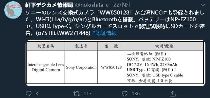 """索尼注册新相机:USB-C 接口,疑为入门全画幅 """"A5"""""""