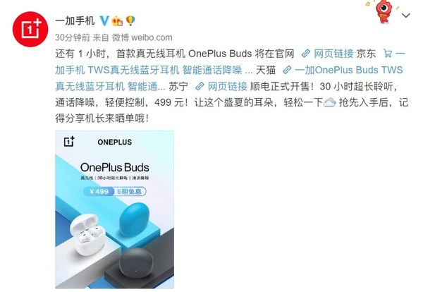 OnePlus Buds新品开售 一加首款