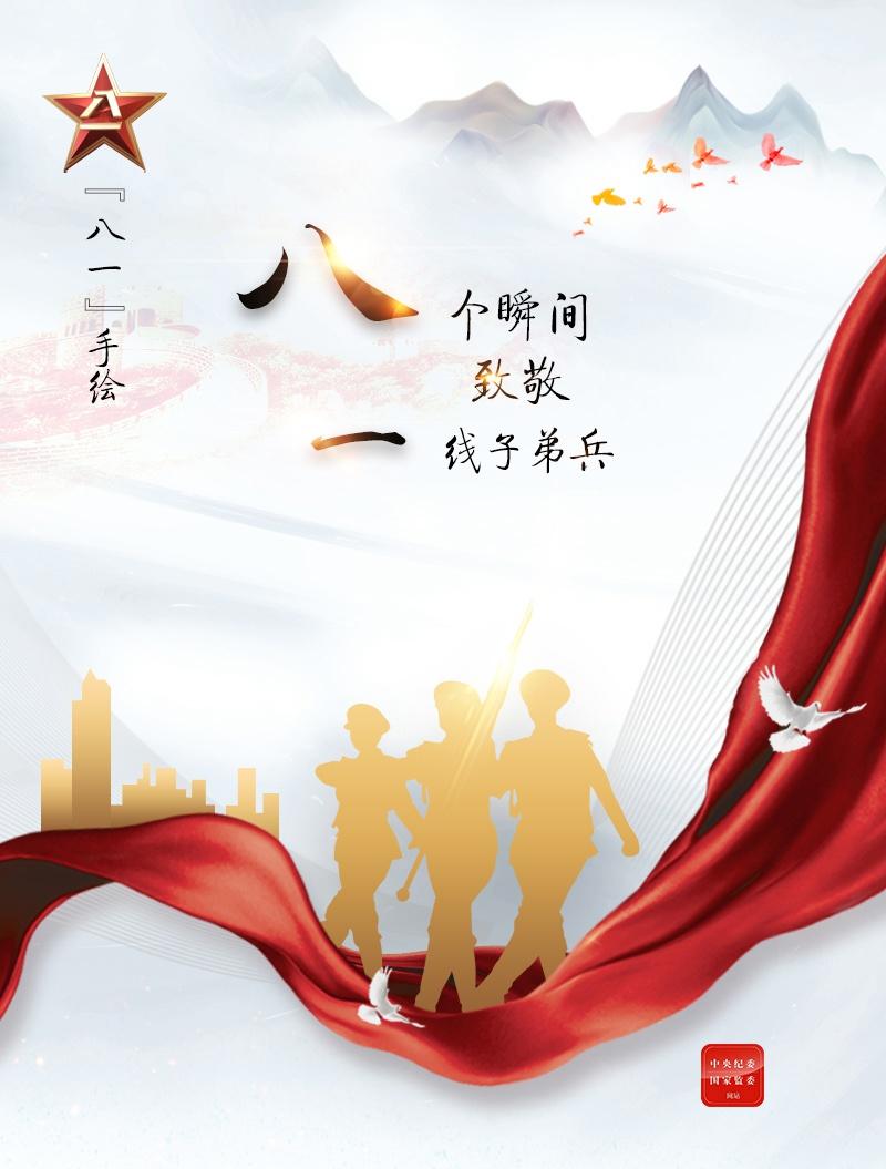 杏悦注册绘丨八个瞬杏悦注册间致敬图片