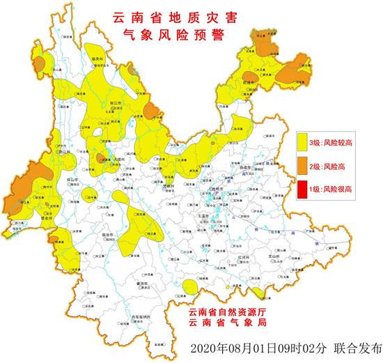 【股票配资】布地质灾股票配资害气象风险II级预警这图片