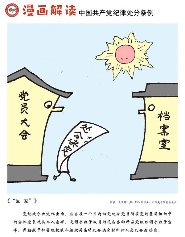 「股票配资」漫说党纪32|回股票配资家图片