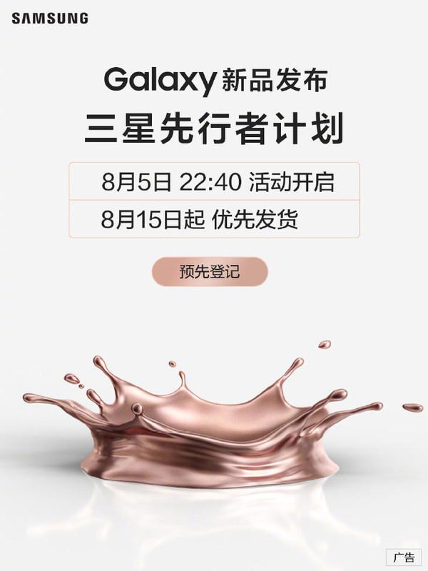 三星公布Galaxy新品先行者计划: