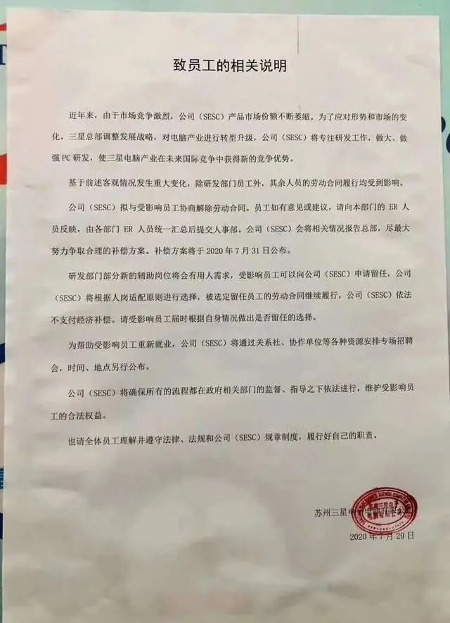 苏州三星电脑工厂大规模裁员 内部员工透露最终赔偿方案