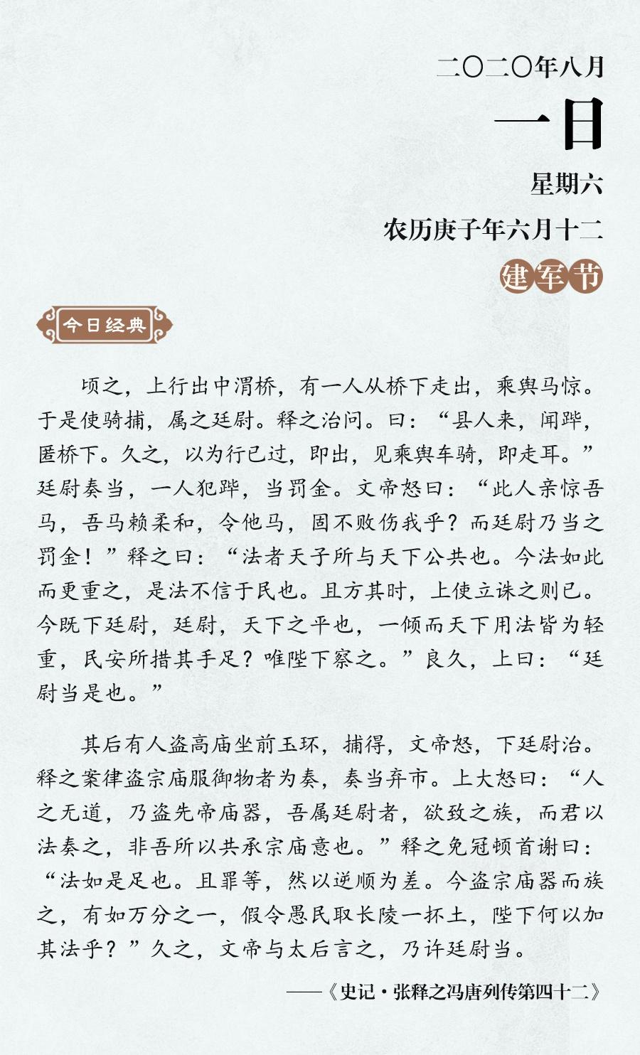 【清风典历】廷尉天下之平也图片