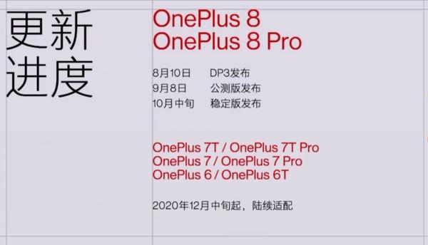 氢OS11适配机型发布 一加8系列用户今天就能升级