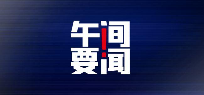午间要闻 | 7月猪肉价格同比上涨85.7%;李国庆夫妇被儿子告上法庭;柯达7.65亿美元贷款协议被叫停