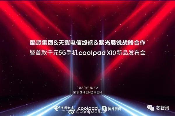 """酷派""""复活""""!携手紫光展锐推首款千元5G手机!股价暴涨28%!"""