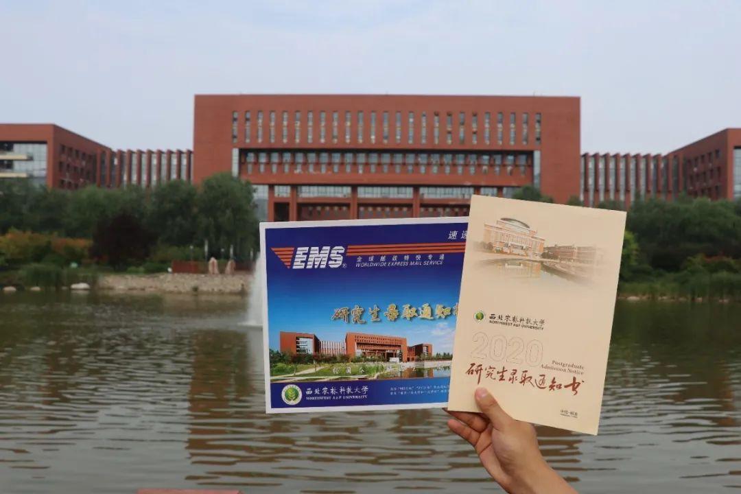 @研究生,恭喜!你被西北农林科技大学录取了!