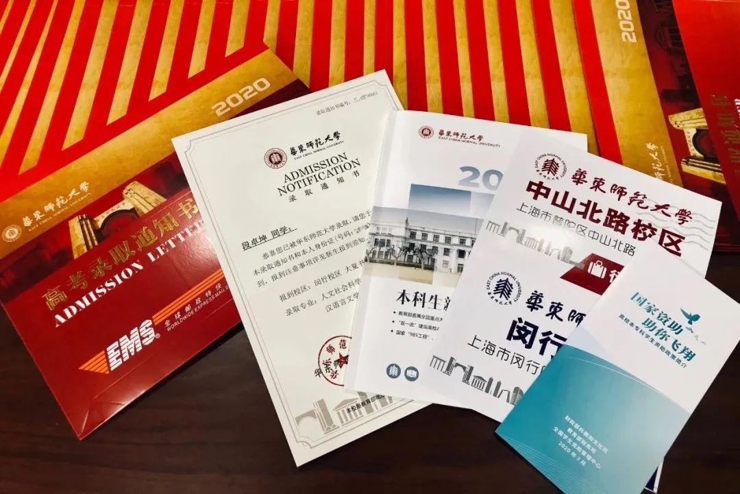 今年华东师范大学0001号录取通知书已发出,寄往湖北!