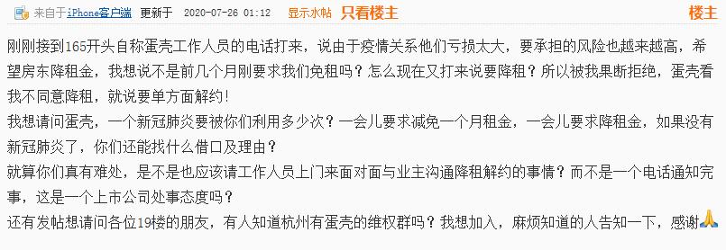 """长租公寓再现""""神套路"""":要么降房租要么倒赔钱 割房东韭菜?"""