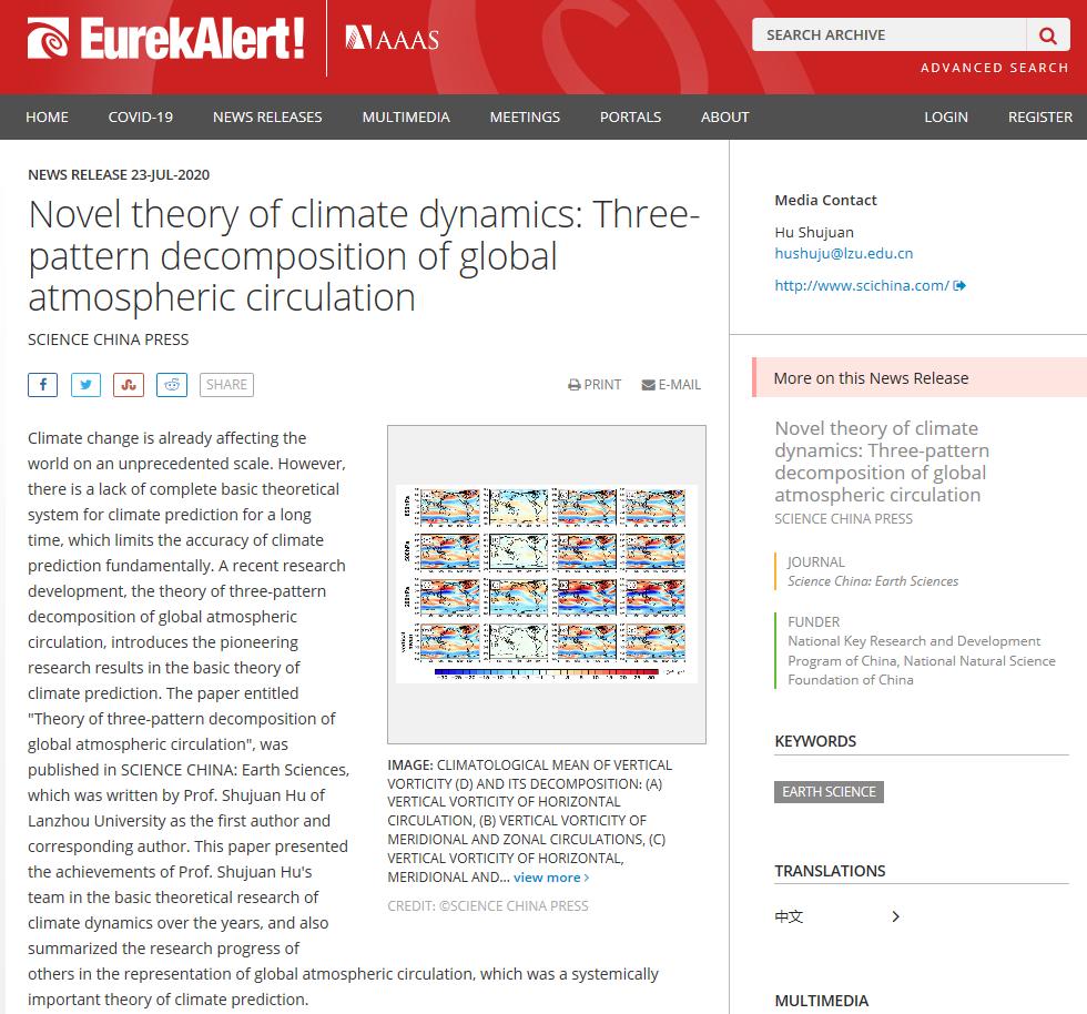 兰州大学研究团队在气候动力学理论研究方面取得重要进展