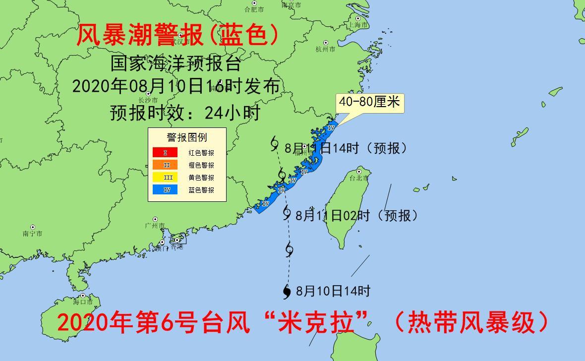 """受台风""""米克拉""""的影响 国家海洋预报台继续发布海浪黄色警报和风暴潮蓝色警报"""