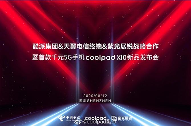 爷青回!酷派首款千元5G手机曝光,搭载紫光展锐芯片