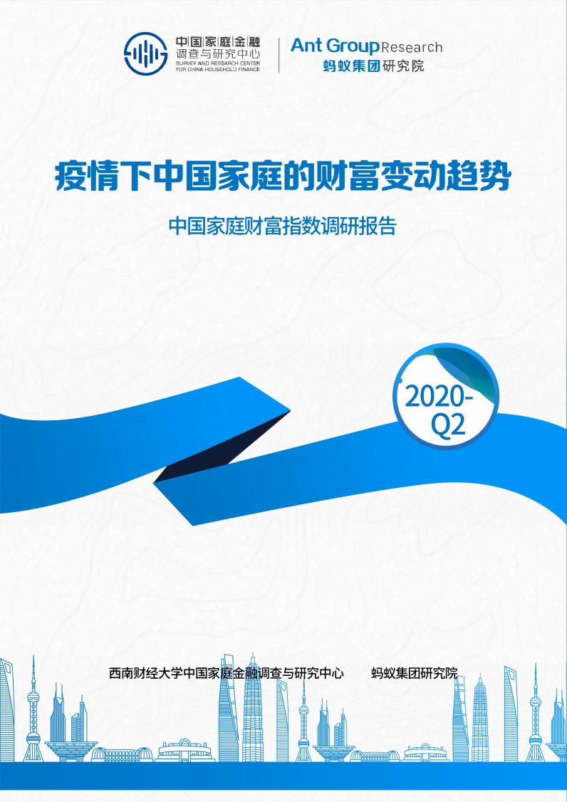 西南财大&阿里集团:2020年Q2中国家庭财富指数调研报告