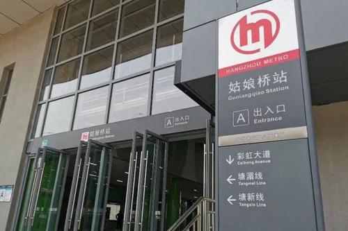 [浙江]杭州和绍兴地铁将实现无缝