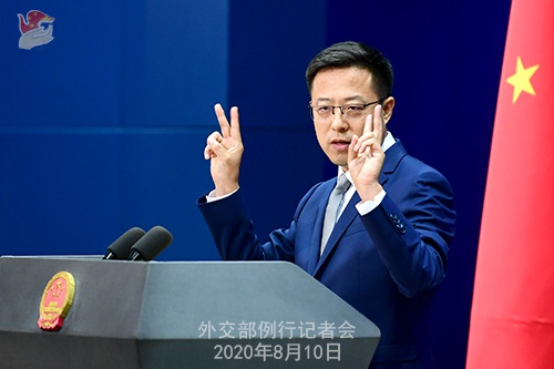 8月10日外交部例行记者会(全文)