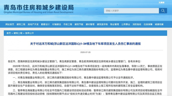 青岛远洋项目出现电梯井内死人事故 李骏责怪李海洋?