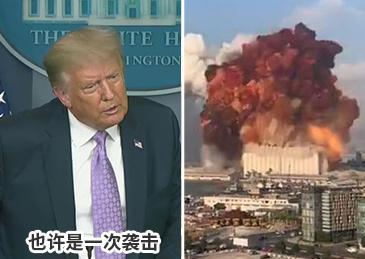 """特朗普认为贝鲁特爆炸也许是一次""""袭击"""""""