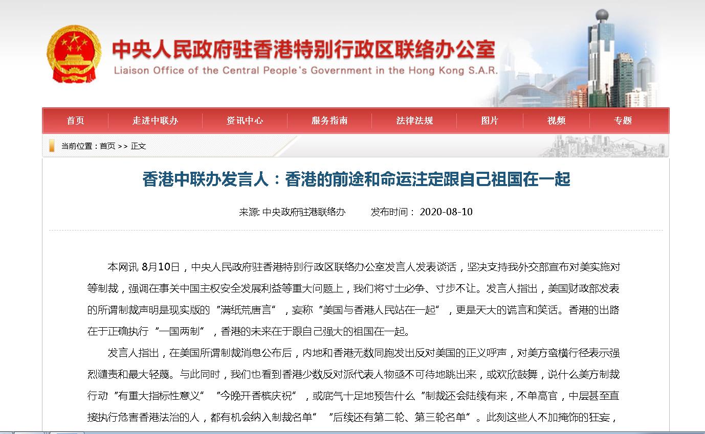 香港中联办发言人:香港的前途和命运注定跟自己祖国在一起