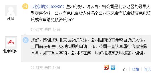 北京城乡:公司目前没有进行免税牌照申请工作