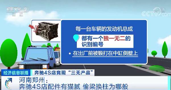 """在奔驰4S店修车不到1个月后发动机爆缸 配件竟是""""三无产品"""""""