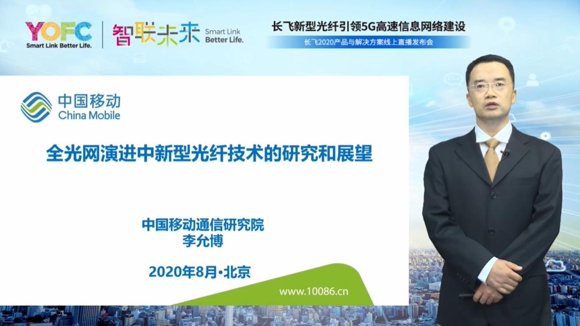 中国移动李允博:G.654.E是超高速传输技术的首选光纤