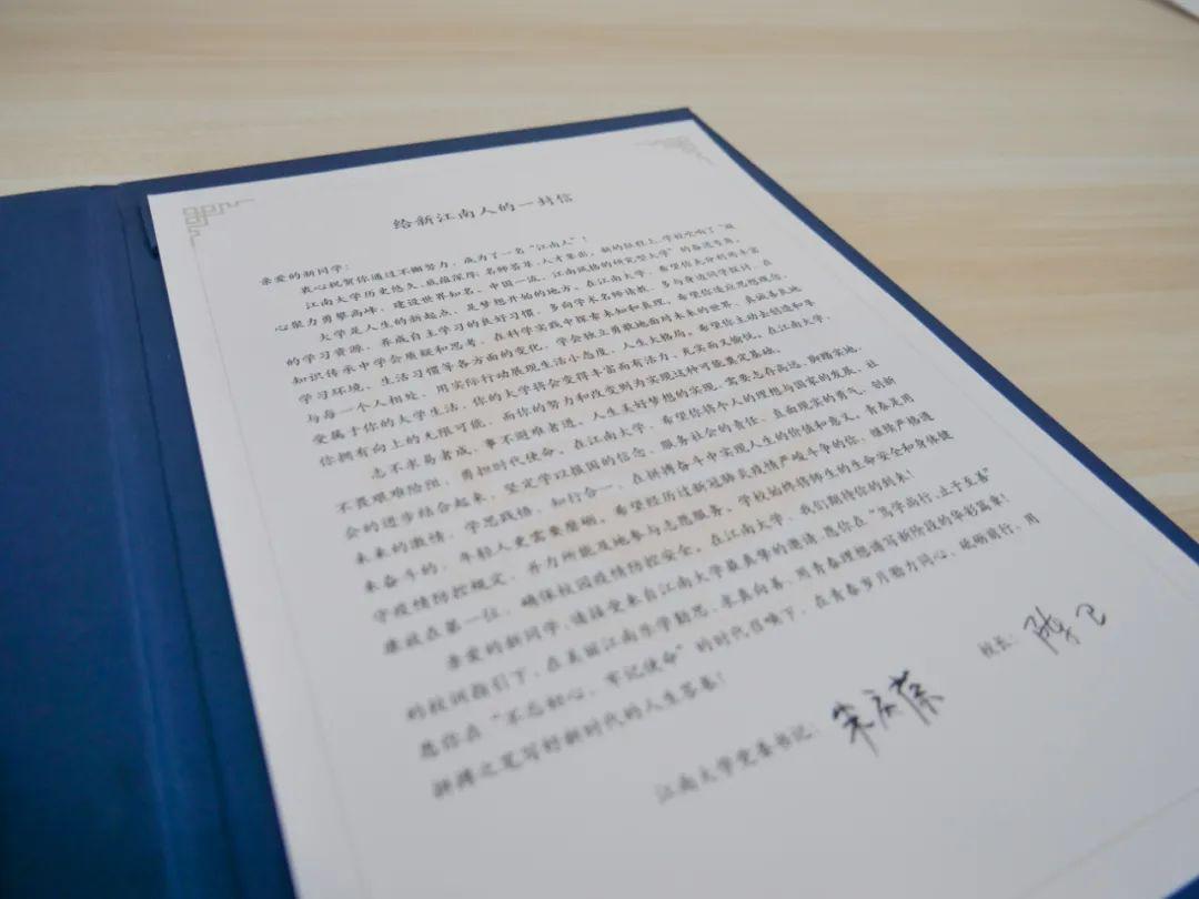 抢先看!江南大学2020级本科录取通知书来了!
