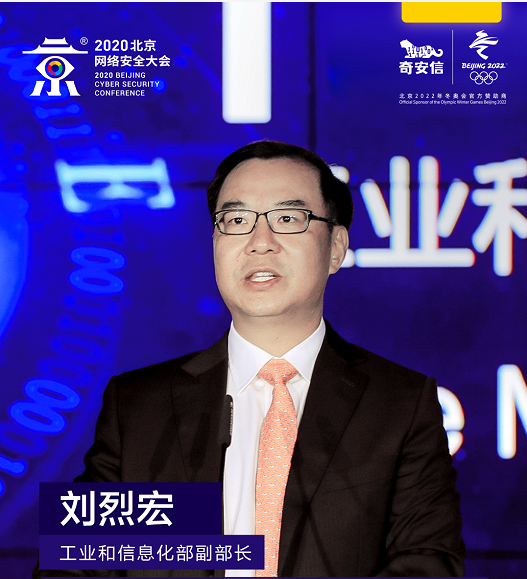 工信部副部长刘烈宏:网络安全已成新一轮科技革命重要支撑