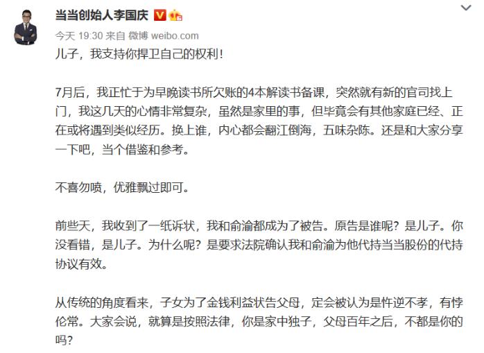 """揭秘当当""""太子""""真容:""""90后""""学霸,不接班不站队"""