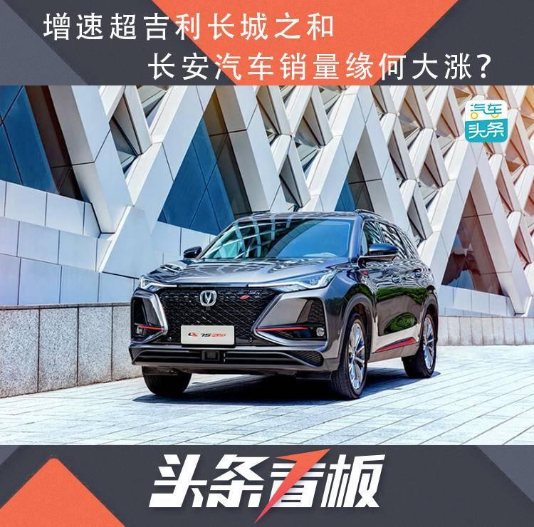 增速超吉利长城之和,长安汽车销量缘何大涨?