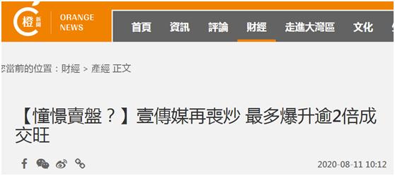 黎智英被捕壹传媒股价飙涨被指是短期炒作 有人去信香港证监会:马上将壹传媒停牌