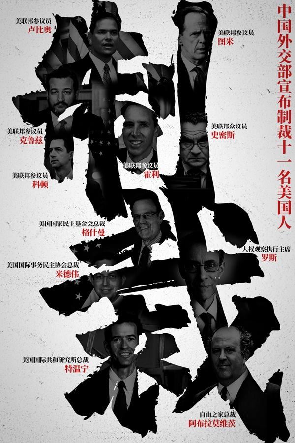 外交部宣布制裁11名美方人员