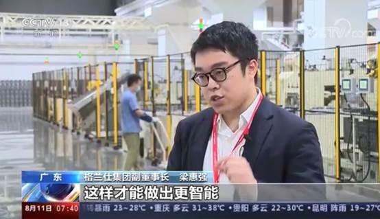 加速芯片研发应用 格兰仕主动出击打造产业链、供应链
