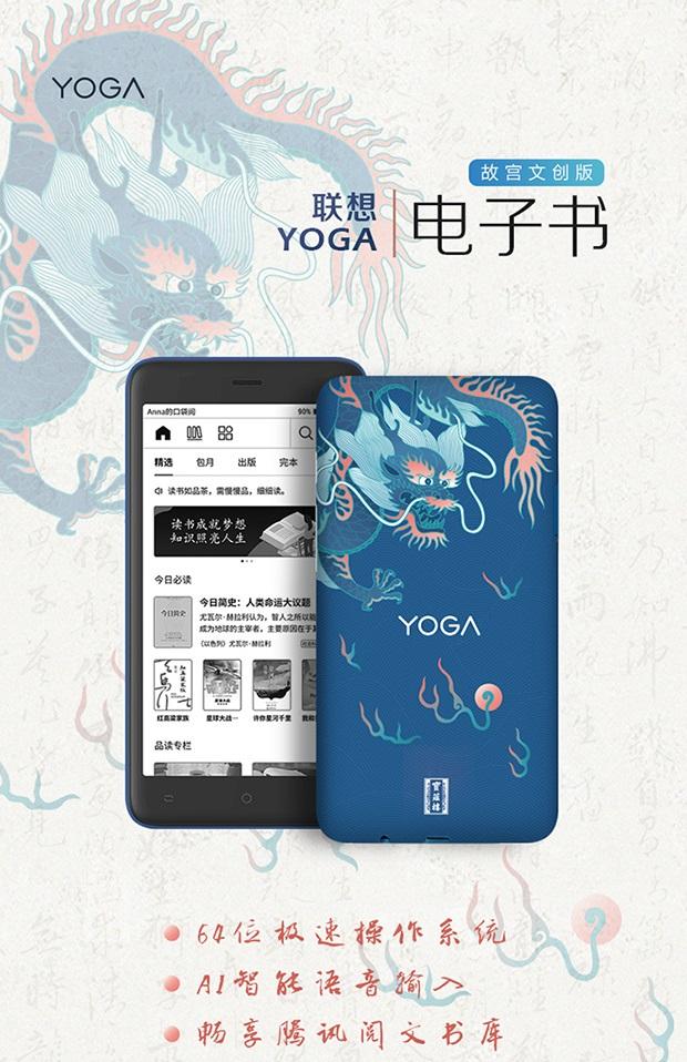 联想 YOGA 电子书故宫文创版官宣:支持打电话发短信